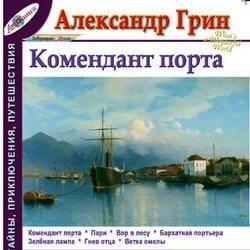 Грин Александр - Рассказы. Том 1-3 и 5-9