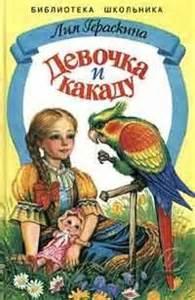 Гераскина Лия - Девочка и какаду
