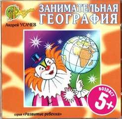 Усачев Андрей - Занимательная география