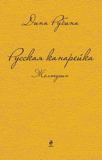 Рубина Дина - Русская канарейка 01. Желтухин