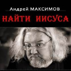 Максимов Андрей - Найти Иисуса