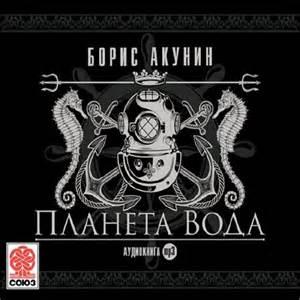 Акунин Борис - Приключения Эраста Фандорина 15. Планета Вода (сборник)
