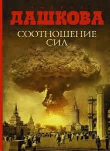 Дашкова Полина - Без объявления войны 02. Соотношение сил