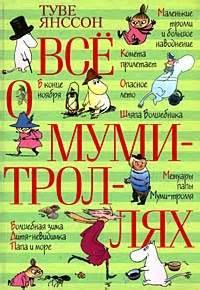 Янссон Туве - Сказки о муми-троллях