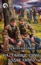 Кулаков Алексей - Александр Агренев 01. На границе тучи ходят хмуро...