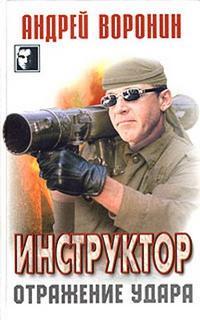 Воронин Андрей - Инструктор 06. Отражение удара