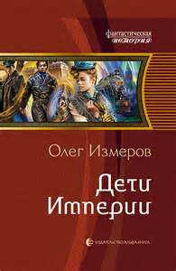 Измеров Олег - Дети Империи 01. Дети Империи