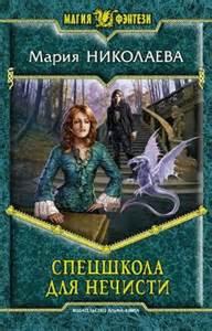 Николаева Мария - Сапфировая принцесса 01. Спецшкола для нечисти