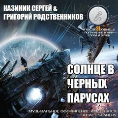 Казиник Сергей, Родственников Григорий - Солнце в черных парусах