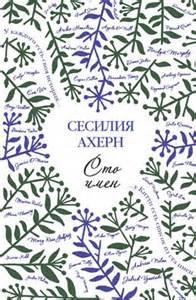 Ахерн Сесилия - Сто имён