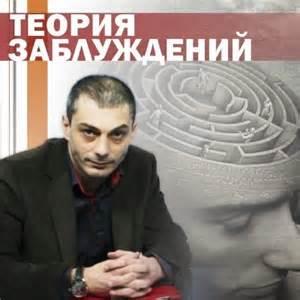 Гаспарян Армен - Теория Заблуждений