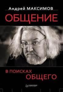 Максимов Андрей - Общение: в поисках общего