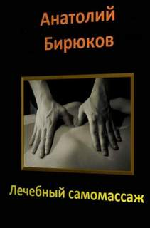 Бирюков Анатолий - Лечебный самомассаж