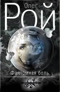 Рой Олег - Фантомная боль