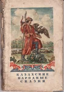 Казахские волшебные сказки. Казахские народные сказки