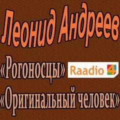 Андреев Леонид - Рогоносцы. Оригинальный человек