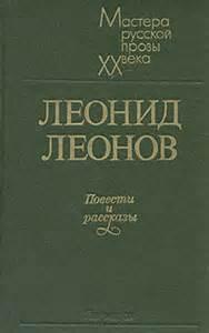 Андреев Леонид - Повести и рассказы