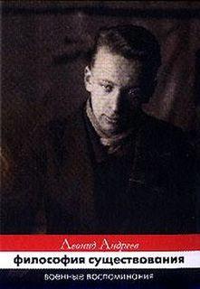Андреев Леонид - Философия существования