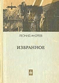 Андреев Леонид - Избранное