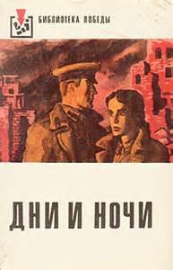 Симонов Константин - Дни и ночи
