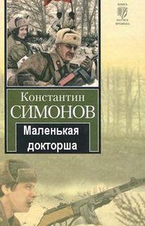 Симонов Константин - Маленькая докторша