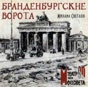 Светлов Михаил - Бранденбургские ворота