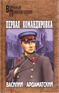 Ардаматский Василий - Первая командировка