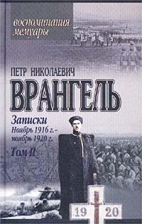 Врангель Петр - Воспоминания генерала барона П. Н. Врангеля. Часть 2