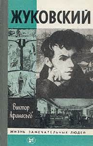 Афанасьев Виктор - Жуковский