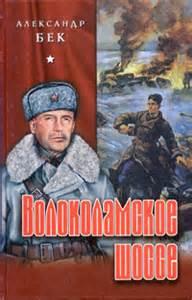 Бек Александр - Волоколамское шоссе