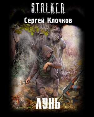 S.T.A.L.K.E.R. 54. Клочков Сергей - Лунь 01. Лунь