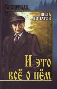 Липатов Виль - И это все о нем