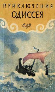 Тудоровская Елена - Приключения Одиссея
