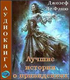 Ле Фаню Шеридан - Лучшие истории о привидениях