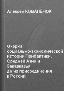Коваленок Алексей - Очерки социально - экономической истории Прибалтики, Ср ...