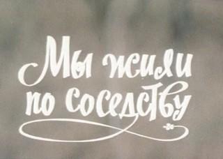 Лырчиков Николай - Мы жили по соседству
