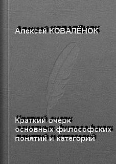 Коваленок Алексей - Краткий очерк основных понятий, категорий, дефиниций социологии