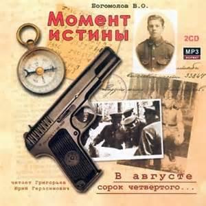 Богомолов Владимир - Момент истины. В августе 44-го…