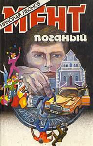 Леонов Николай - Гуров 09. Мент поганый