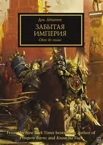 Warhammer 40000. Ересь Хоруса 27. Забытая Империя (Абнетт Дэн)