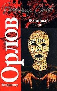 Орлов Владимир - Бубновый валет