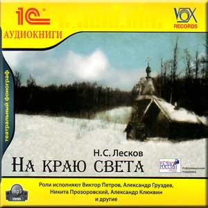 Лесков Николай - На краю света