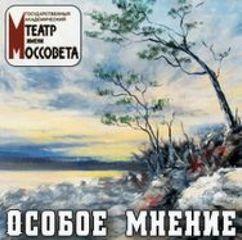 Клебанов Сергей, Марьямов Эзра - Особое мнение