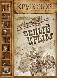 Слащев-Крымский Яков - Белый Крым