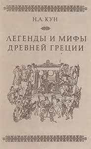 Кун Николай - Легенды и мифы Древней Греции. Часть I-II