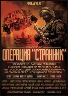 Цуркан Валерий - Операция