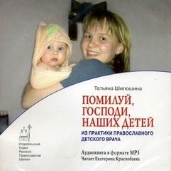 Шипошина Татьяна - Помилуй Господи наших детей!