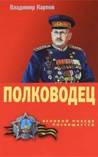 Карпов Владимир - Полководец. Книга 2,3