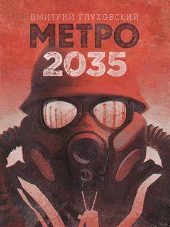 Глуховский Дмитрий - Метро 2035