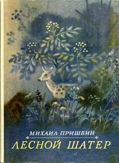 Пришвин Михаил - Лесной шатер